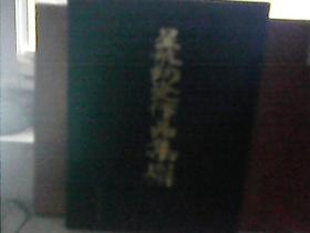 星航钧瓷作品集(精装布面 有外盒)