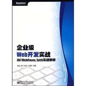 企业级Web开发实战:JSF/RichFaces