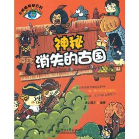 大眼睛探秘百科--神秘消失的古国(全彩)