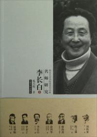 二手正版 李长白卷 孔六庆 东南大学出版社9787564138073