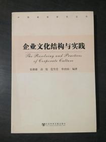 中国建投研究丛书:企业文化解构与实践