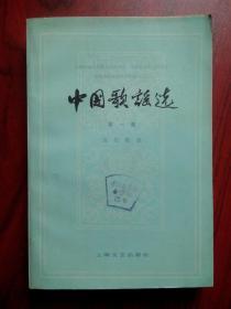 中国歌谣选(1)近代歌谣