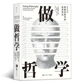 做哲学:88个思想实验中的哲学导论