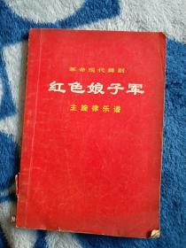 革命现代京剧主旋律乐谱+红色娘子军