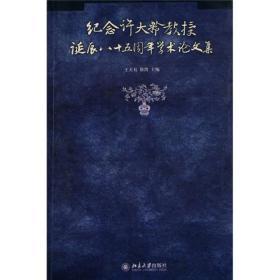 纪念许大龄教授诞辰八十五周年学术论文集