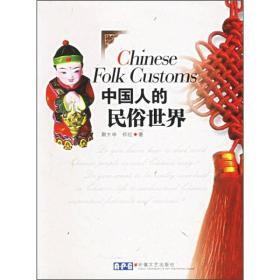 中国人的民俗世界