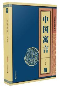 【二手包邮】中国寓言 周游 二十一世纪出版社