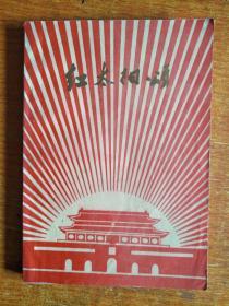 红太阳颂—纪念伟大的领袖和导师毛主席诞辰八十三周年