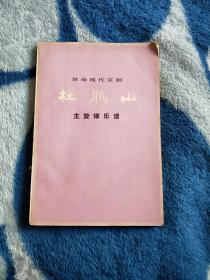 革命现代京剧主旋律乐谱+杜鹃山