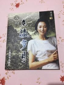 我的东瀛岁月  作者傅益瑶签名
