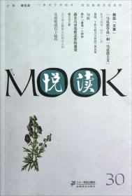 悦读MOOK(30)