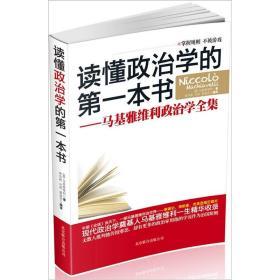 读懂政治学的本书:马基雅维利政治学全集 马基雅维利 著,朱华彬