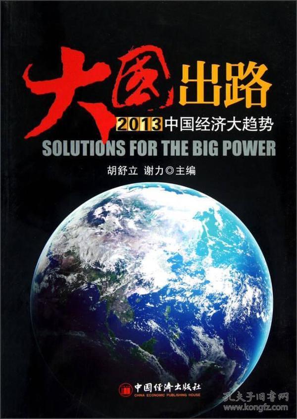 大国出路·2013中国经济大趋势