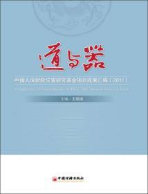 9787513619936-hs-道与器:中国人保财险灾害研究基金项目成果汇编(2011)