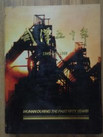 武汉五十年 1949——1999