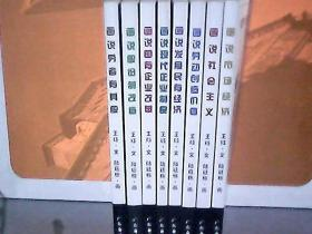 中国特色社会主义丛书 1——8册