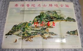 南海普陀名山胜境全图 (1984年再版)