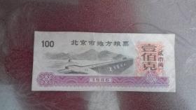 1986年 北京市地方粮票 壹佰克