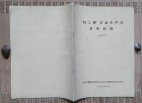 """""""四人帮""""反动世界观材料摘编"""