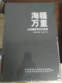 海疆万里 山东画家写生作品集