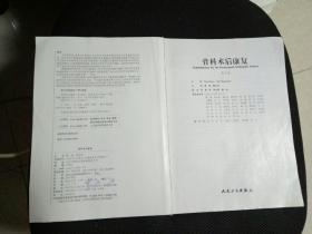 骨科术后康复(翻译版)