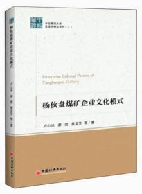 杨伙盘煤矿企业文化模式