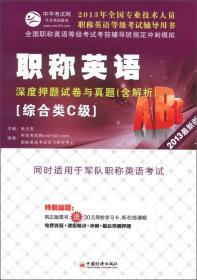 全国专业技术人员职称英语等级考试辅导用书:职称英语·深度押题试卷与真题(综合类C级)(2013最新版)