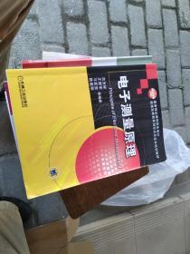 电子测量原理   二手书