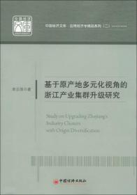 中国经济文库·应用经济学精品系列(2):基于原产地多元化视角的浙江产业集群升级研究