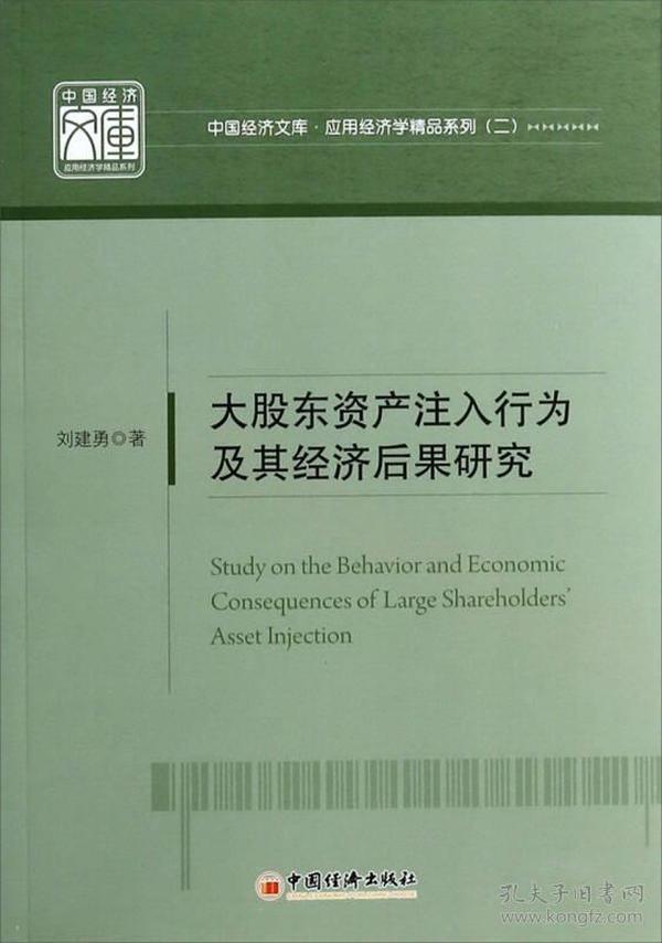 大股东资产注入行为及其经济后果研究