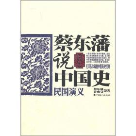 蔡东藩说中国史·民国演义