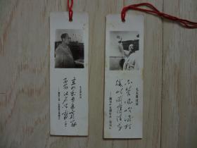 书签:文革时期毛主席像、诗词摘录(2张)