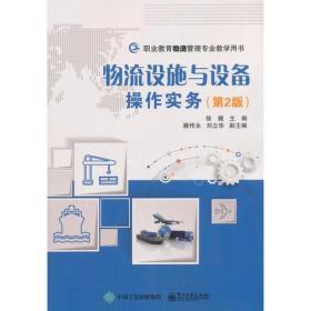 物流设施与设备操作实务(第2版)