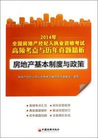 房地产基本制度与政策
