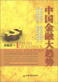 中国金融大趋势(修订版)