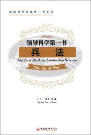 职能科学突破第一书系列·领导科学第1书:兵法(英汉对照)