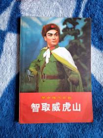 革命现代京剧+智取威虎山