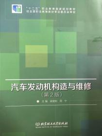 汽车发动机构造与维修 第2版/十二五职业教育国家规划教材
