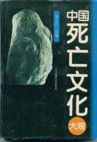 中国死亡文化大观 上下全二册