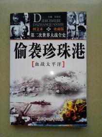 偷袭珍珠港(第二次世界大战全史).