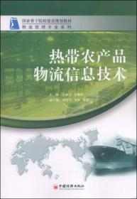 热带农产品物流信息技术/国家骨干院校建设规划教材·物流管理专业系列