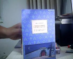 国际日本学研究丛书9中国人の日本研究
