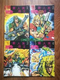 赛博 新人类战士(1,2,3,4)4册合售