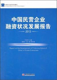正版sh-9787513625098-中国民营企业融资状况发展报告