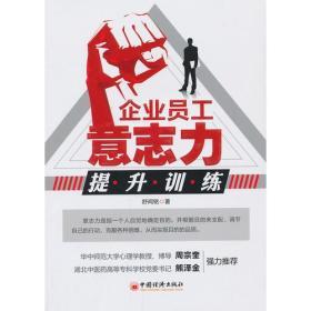 企业员工意志力提升训练(资深心理训练专家经典的11种意志力提升训练教程)