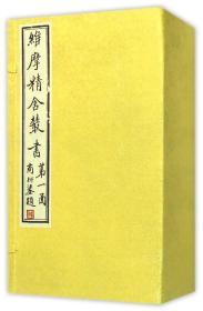 维摩精舍丛书(16开线装 全一函六册)