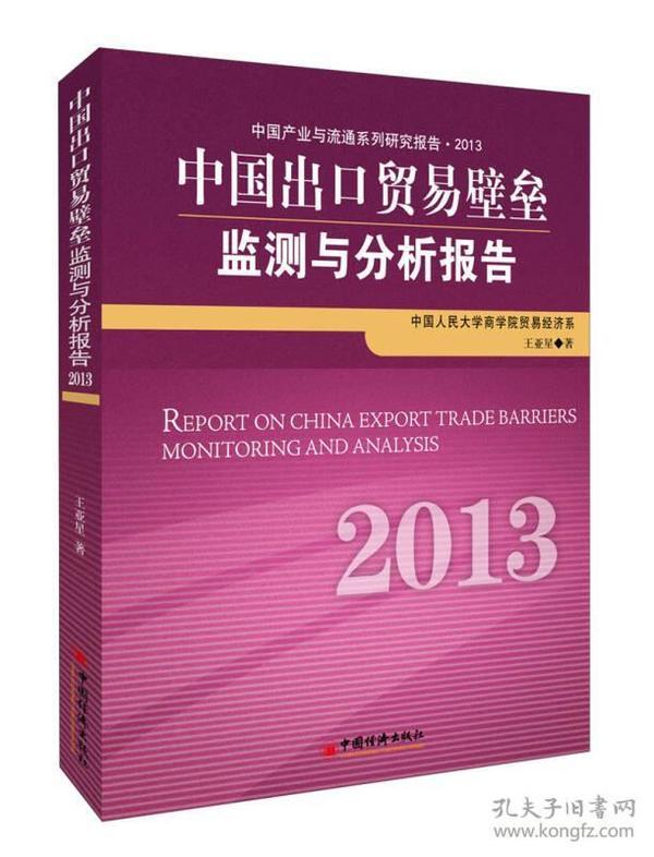 中国出口贸易壁垒监测与分析报告9787513625685