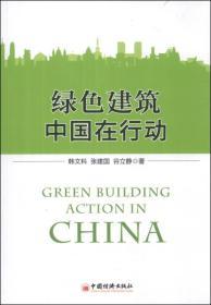 绿色建筑:中国在行动