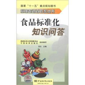 標準走進百姓家叢書:食品標準化知識問答