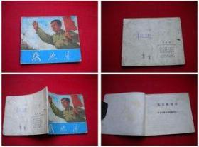 《张海涛》,湖北1972.6一版一印,8753号,文革连环画